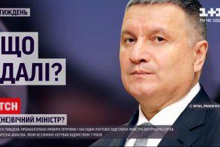 Новини тижня: які ймовірні причини і наслідки раптової відставки Арсена Авакова