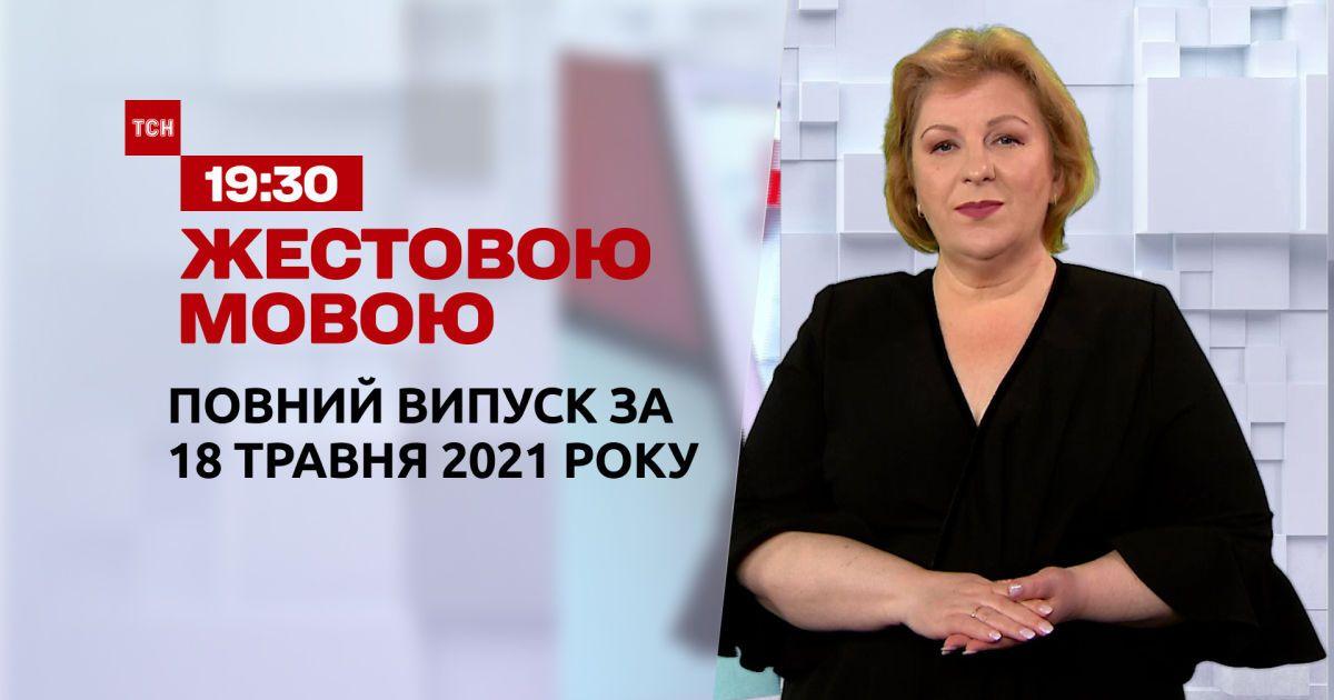 Новини України та світу | Випуск ТСН.19:30 за 18 травня 2021 року (повна версія жестовою мовою)