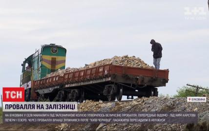 Пропасть под железнодорожными путями на Буковине: когда восстановится движение поездов
