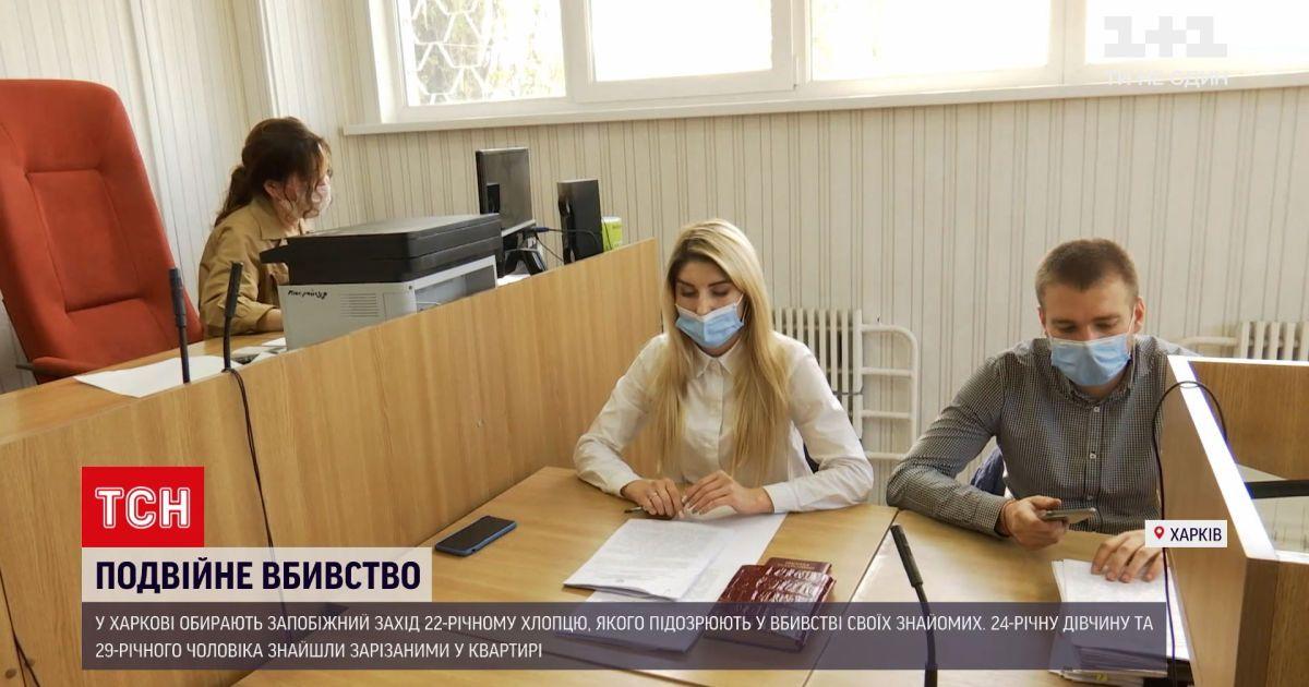 Новини України: харків'янину, якого звинувачують у подвійному вбивстві, обрали запобіжний захід