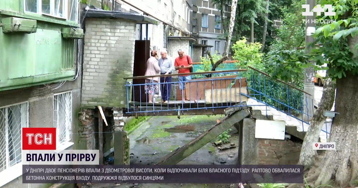 Новини України: у Дніпрі двоє пенсіонерів впали з двометрової висоти біля власного під`їзду