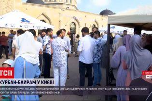 Новости Украины: в Киеве мусульмане пришли к главной мечети в праздник Курбан-Байрам