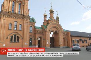 Из-за вспышки коронавируса закрыли на карантин Голосеевский монастырь в Киеве