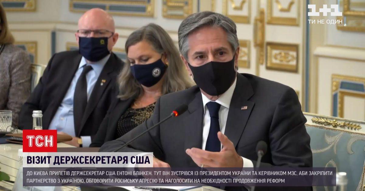 Новини України: агресія Росії, олігархія та послання від Байдена – про що говорили з Блінкеном