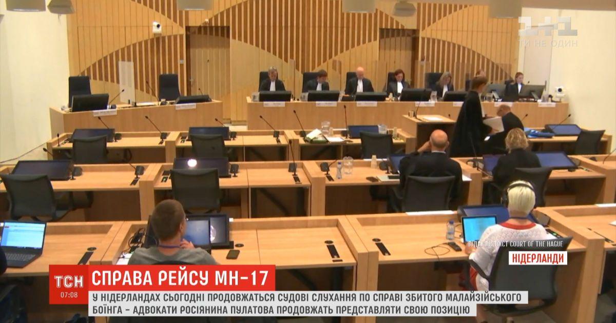 Дело рейса МН-17: в Нидерландах возобновились судебные слушания