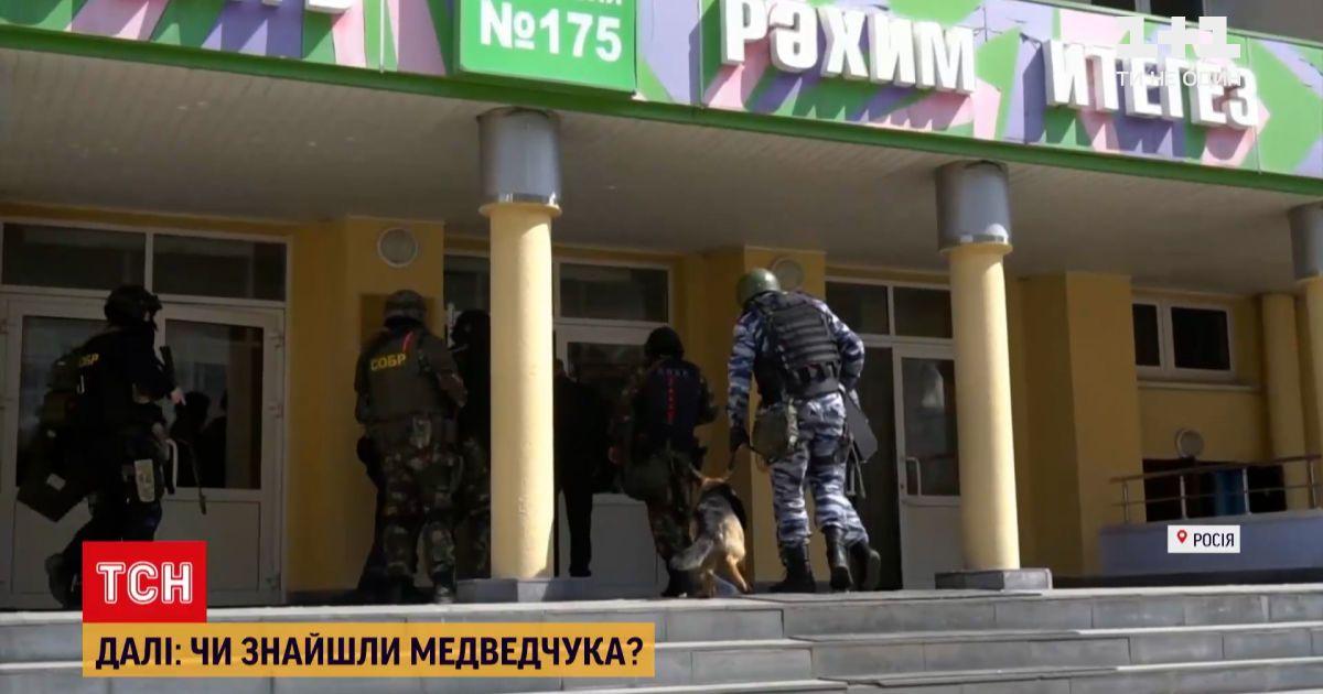 Новини світу: випускника, який вчинив масову стрілянину в школі Казані, затримали