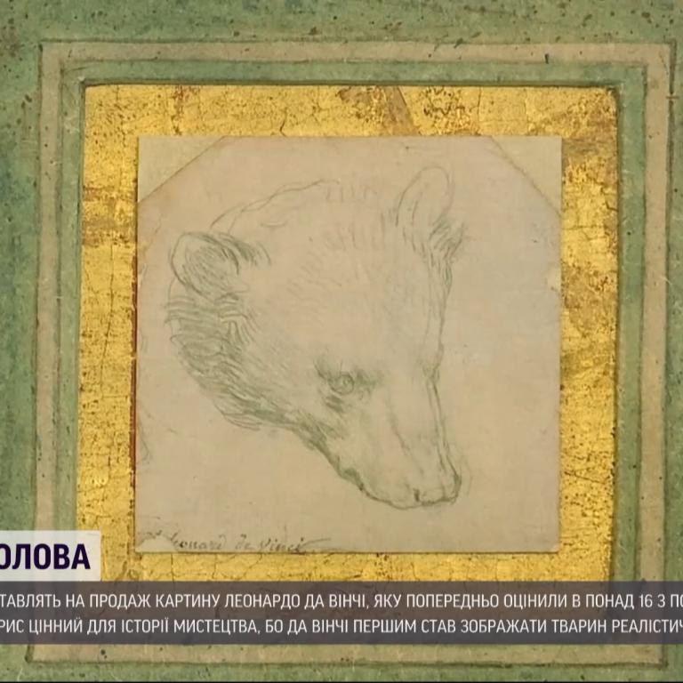 Малюнок да Вінчі у 7 квадратних сантиметрів продають за 16 мільйонів доларів