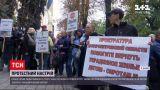 Новини України: у Дніпрі протестувальники вимагали розслідувань справ проти комунальників