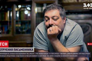 Новини світу: поета Бикова намагалися отруїти ті ж працівники ФСБ, які ледь не вбили Навального