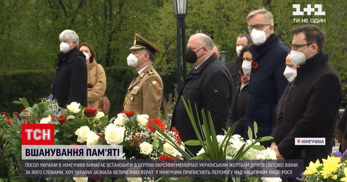 Новини світу: посол вимагає встановити в Берліні меморіал українським жертвам війни