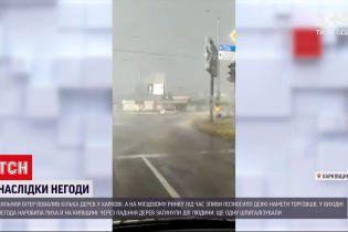 Погода в Україні: Харковом пронеслася потужна злива
