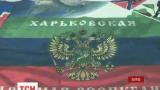 """У Харкові затримана верхівка сепаратистів """"Ісход"""""""