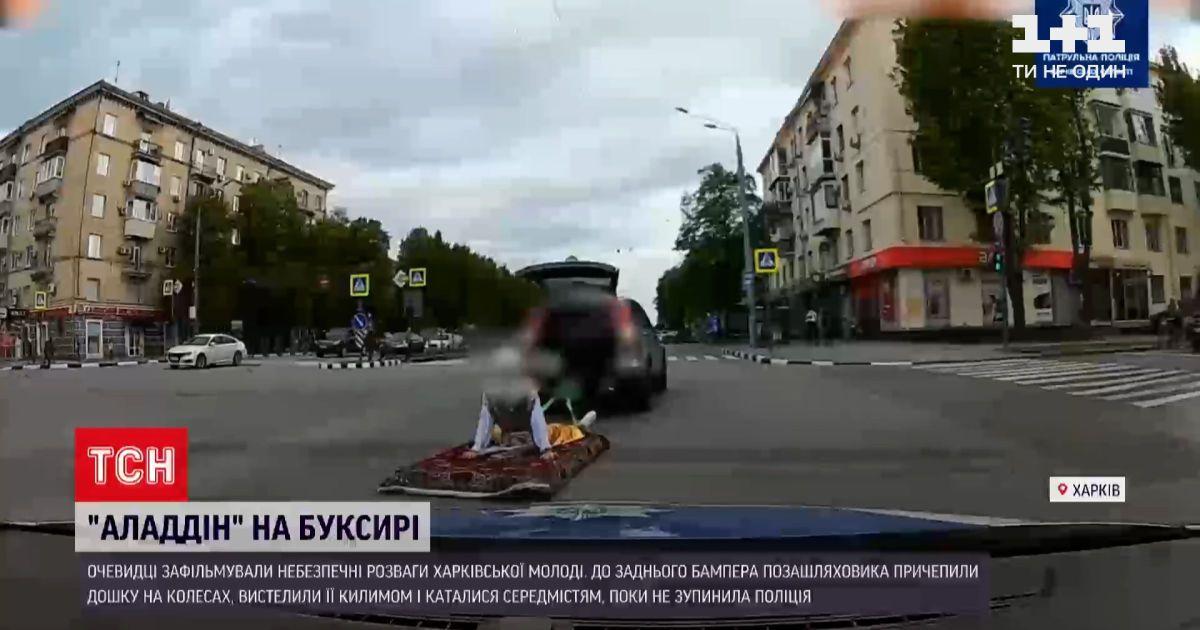 Новини України: у Харкові молодь влаштувала шоу з килимом Аладдіна і отримала штраф від патрульних