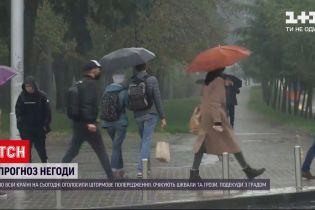 Погода в Україні: до всіх регіонів повертається дощовий циклон