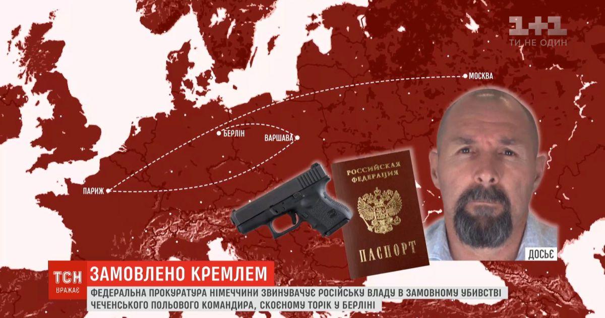 Немецкие следователи считают, что убийство Хангошвили было совершено по поручению Москвы
