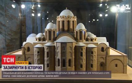 """ТСН """"відбудувала"""" Десятинну церкву і відтворила Софію Київську часів Русі-України"""