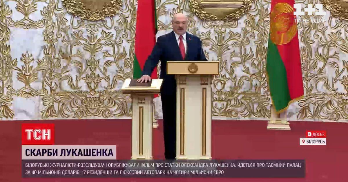 Новини світу: яку нерухомість довгі роки приховував Лукашенко