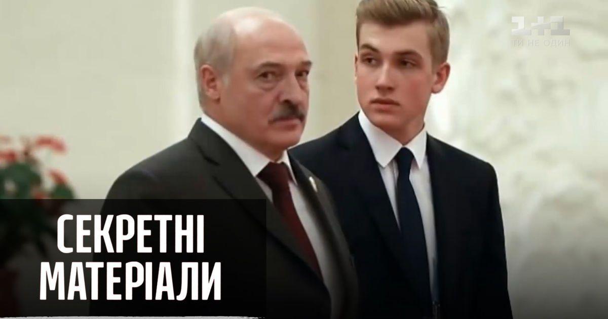 Принц Беларуси: готовит ли Лукашенко сына к будущей должности  – Секретные материалы