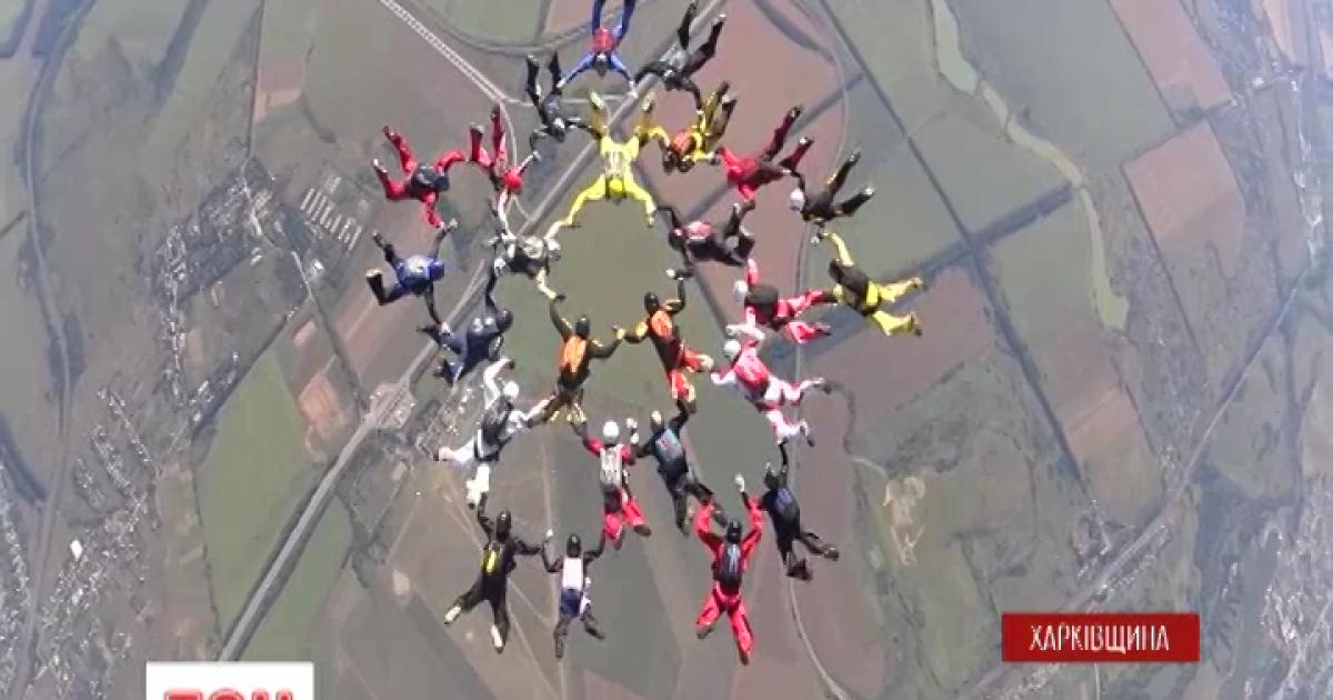 В Міжнародний день парашутиста спортсмени встановили новий рекорд України