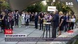 """Новини України: у Києві відкрився міжнародний форум """"Ялтинська європейська стратегія"""""""