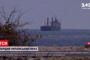 Новости Украины: СБУ задержала украинского пирата, который год назад захватил судно в Индийском океане