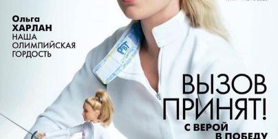 Українська красуня-чемпіонка разом з лялькою Barbie прикрасила обкладинку глянцю