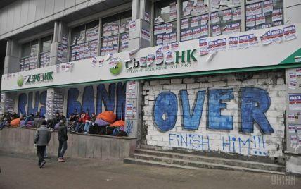 """Нові ліміти. Російський """"Сбербанк"""" ввів більш жорсткі обмеження для українських клієнтів"""