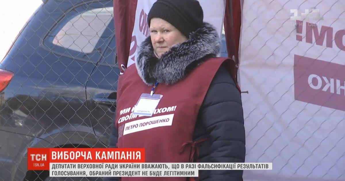 Разветвленные сети по подкупу избирателей в Украине есть, и с ними нужно бороться
