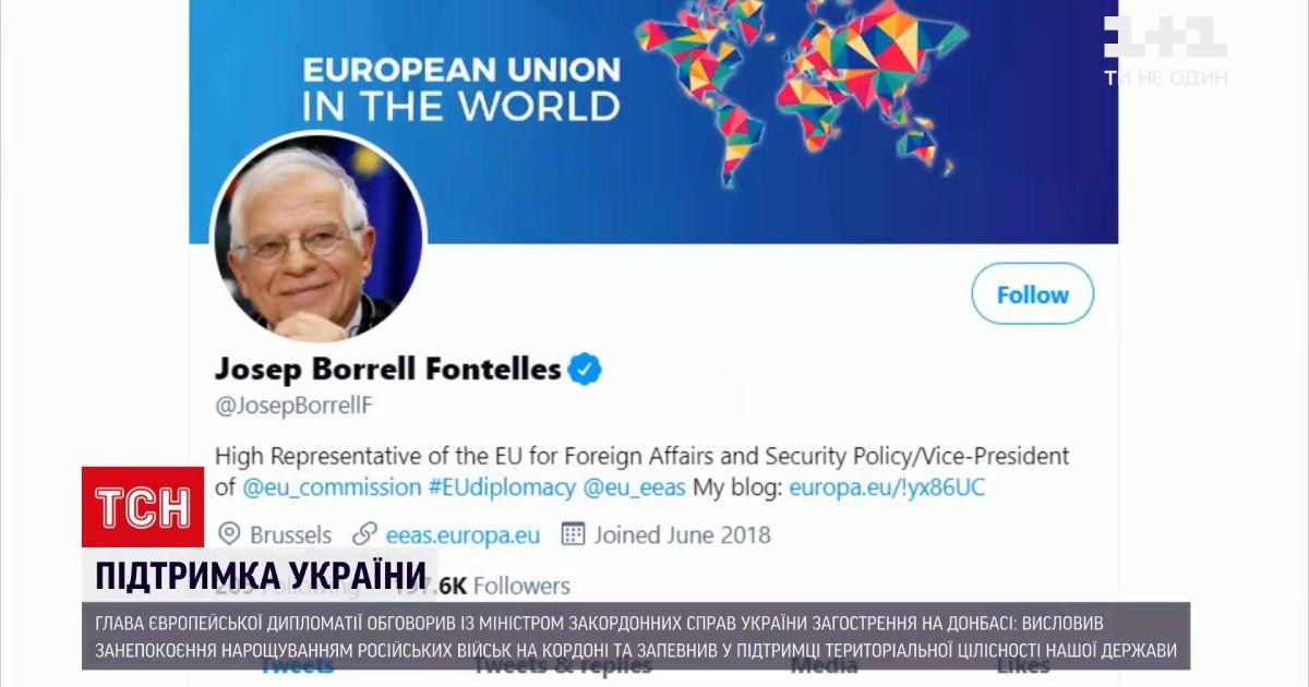 Новости мира: Жозеп Боррель обеспокоен количеством российских военных вблизи границ Украины