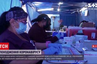 Новини світу: у США підтвердили ймовірність витоку коронавірусу з уханської лабораторії