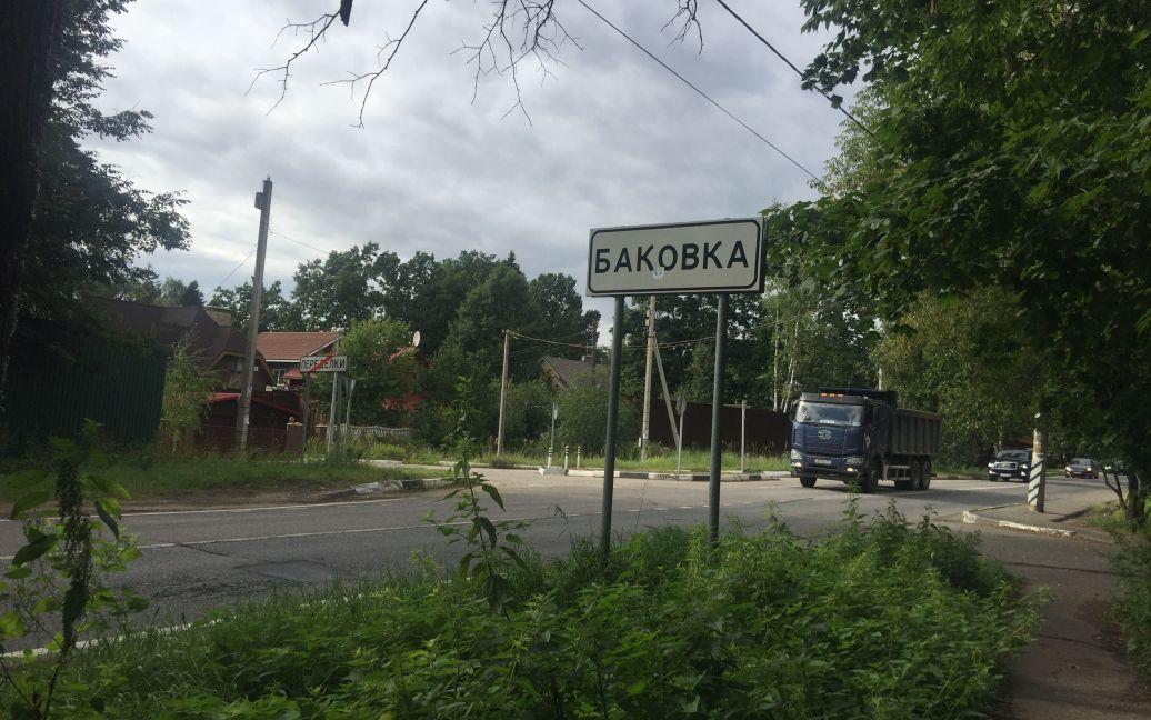 Село под Москвой, где якобы живет Янукович / © Страна.uа