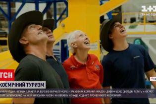 """Новини світу: команда Джеффа Безоса готується до польоту в космос на ракеті """"Нью Шепард"""""""