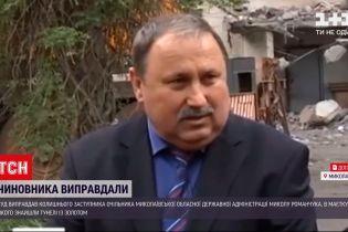 Новини України: виправданий ексчиновник Микола Романчук розплакався у залі суду