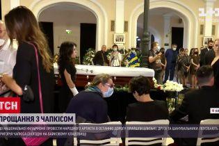 Новини України: у столиці в останню путь провели Григорія Чапкіса