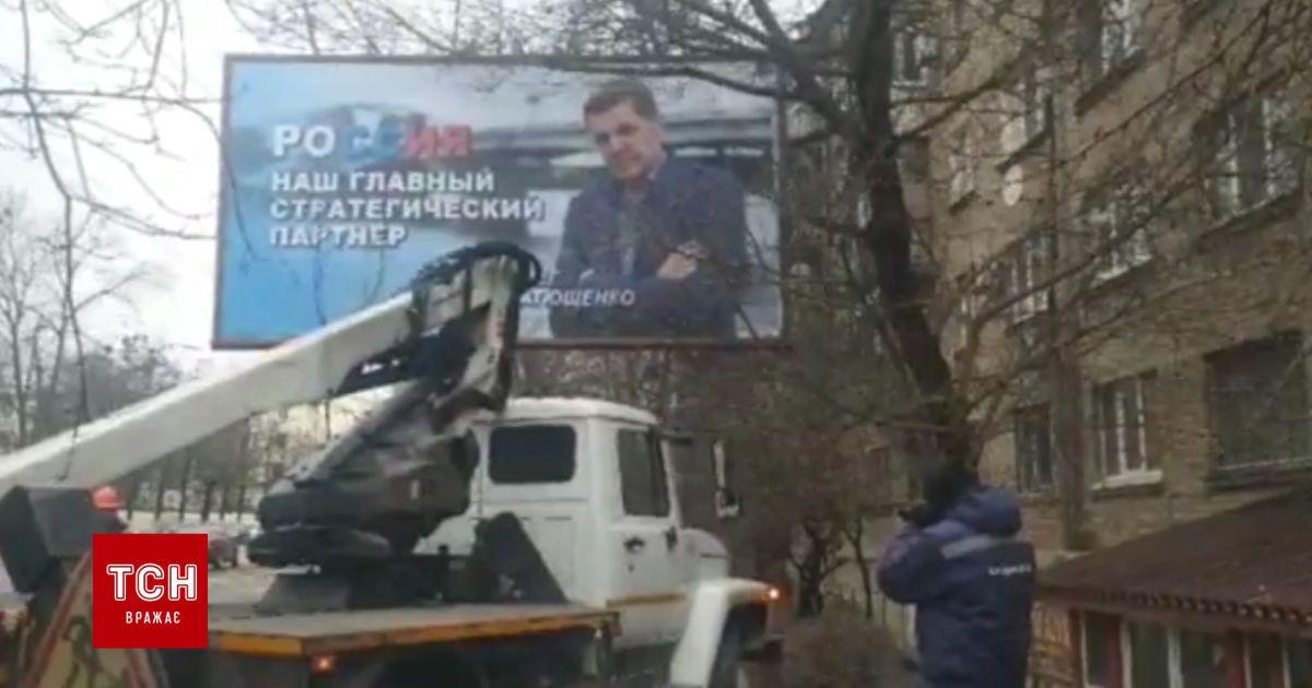 В Киеве демонтируют незаконные пророссийские плакаты