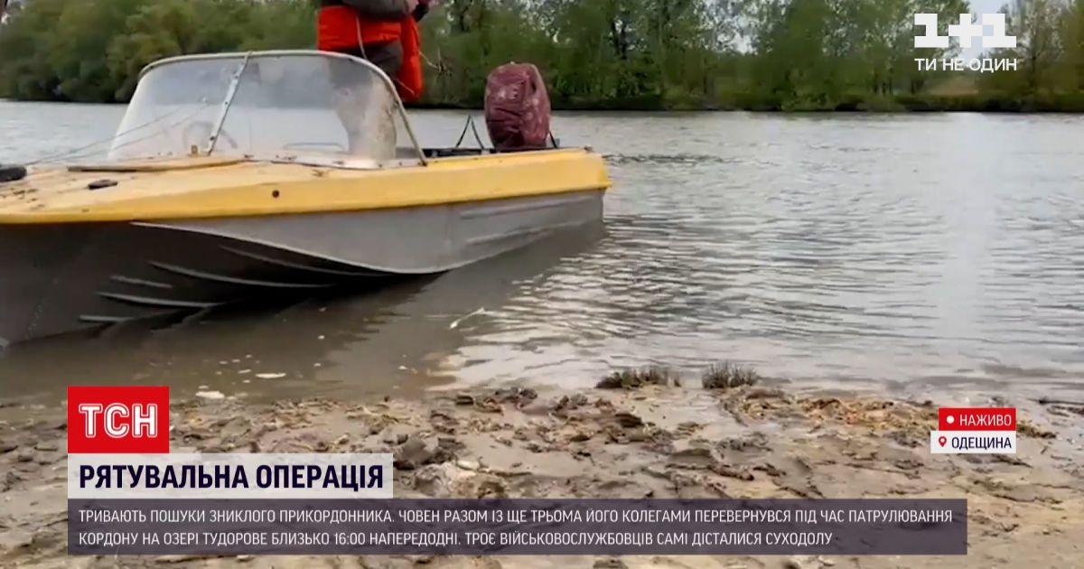 Новини України: як триває пошукова операція прикордонника в Одеській області