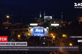Новини України: музичний фестиваль Odessa Classics увійшов до п'ятірки кращих у Східній Європі
