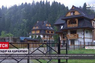 Новини України: дитячий табір на Прикарпатті закрили на карантин
