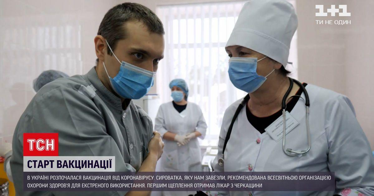 Новости Украины: 46 врачей уже получили прививку от коронавируса