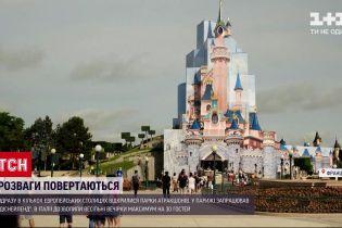 Новости мира: сразу в нескольких европейских странах заработали парки аттракционов