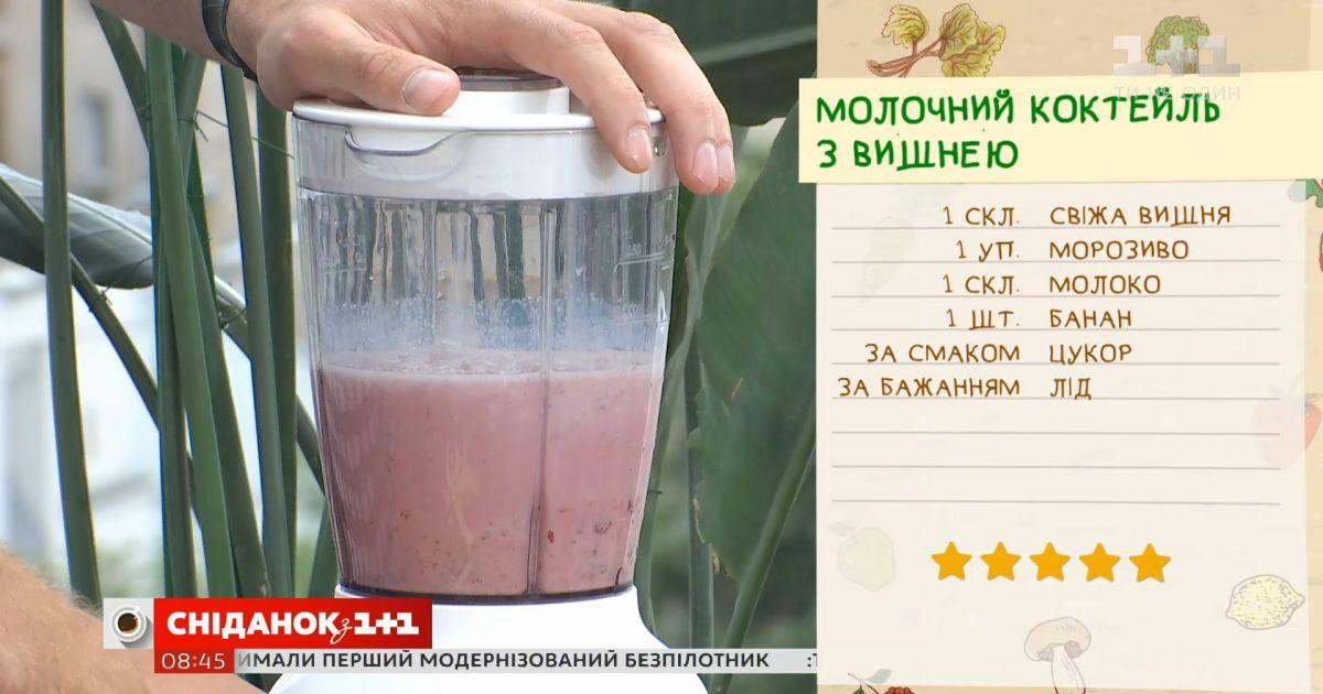 Готовим молочный коктейль с вишней по рецепту Егора Гордеева