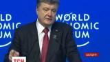 Як українська делегація переконувала європейських інвесторів у Давосі