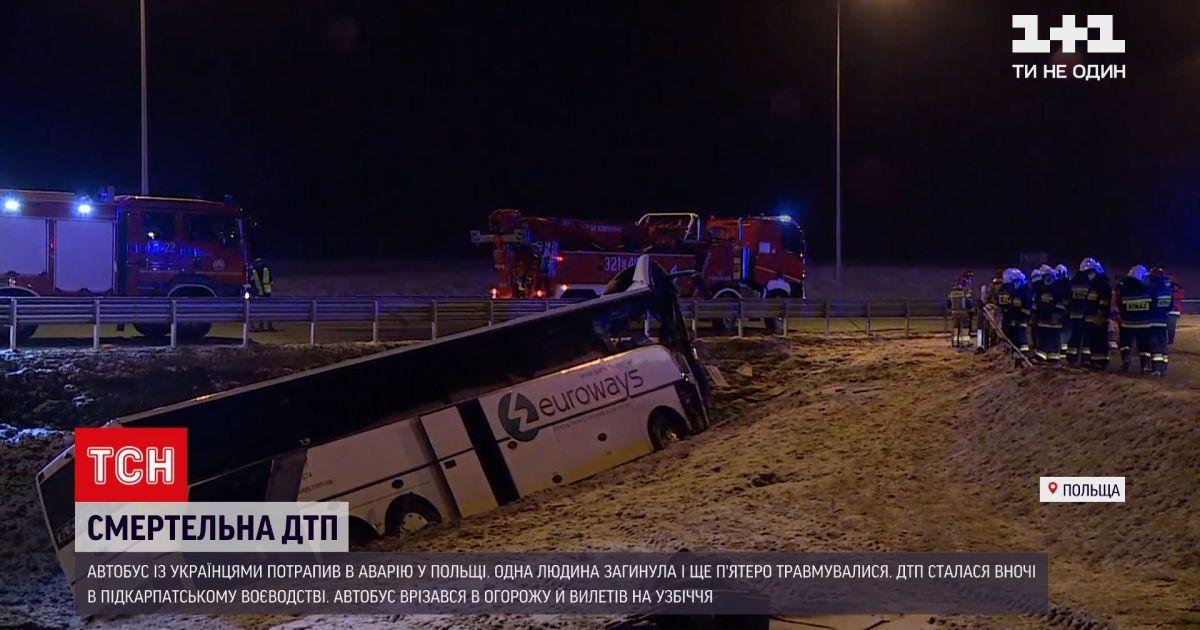 Новости мира: в Польше произошло смертельное ДТП с участием автобуса с украинцами
