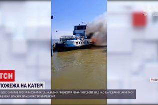 Новини України: в Одесі під час ремонту загорівся прогулянковий катер