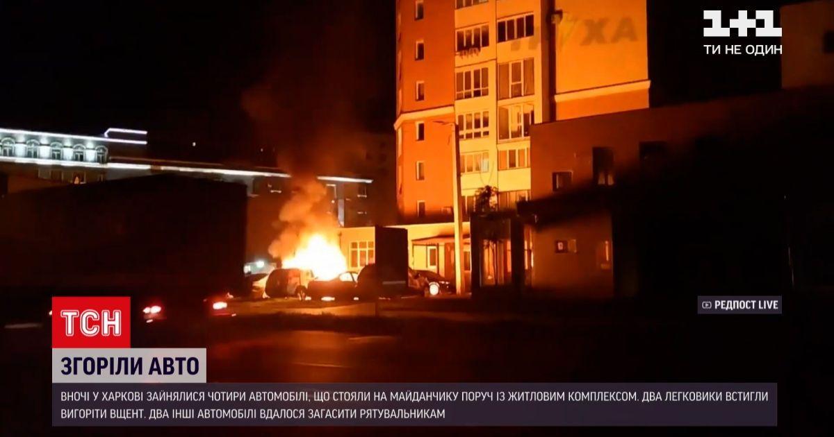 Новини України: вночі у Харкові біля житлового комплексу горіли 4 автомобілі