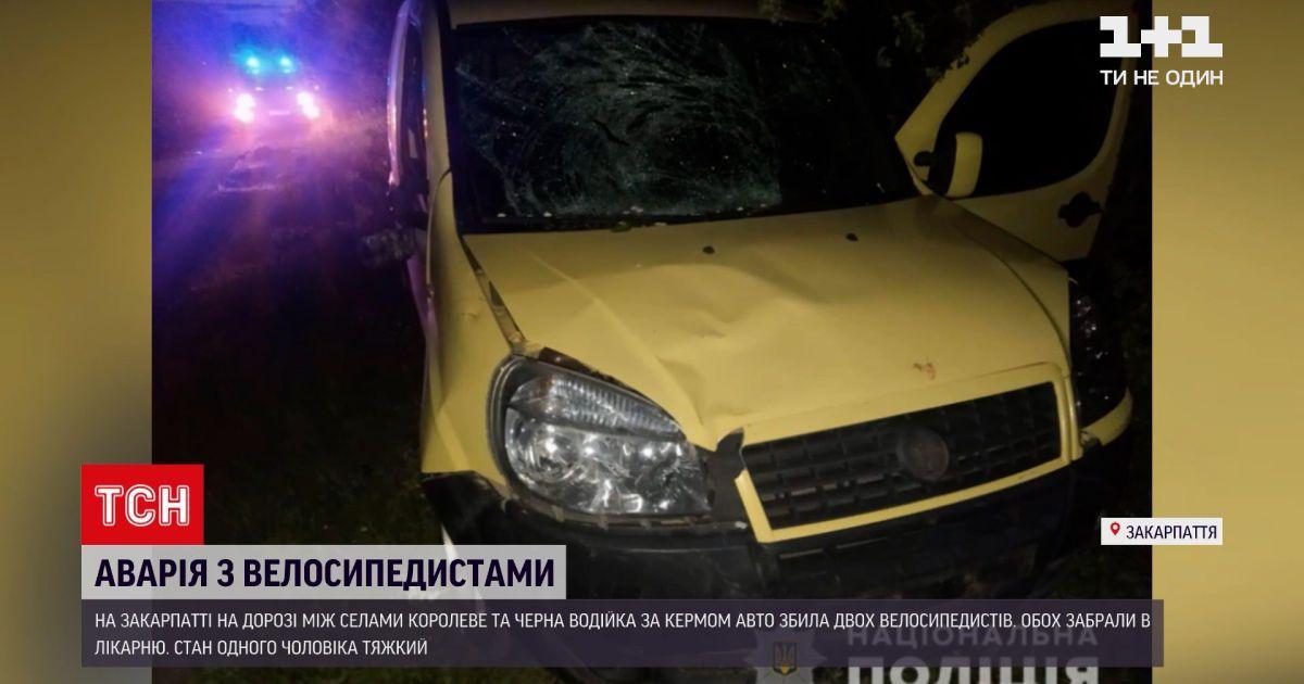 Новини України: в якому стані перебувають велосипедисти, постраждалі під час аварії на Закарпатті
