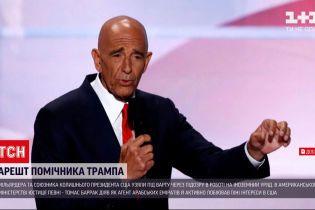 Новости мира: помощника Трампа взяли под стражу по подозрению в работе на иностранное правительство