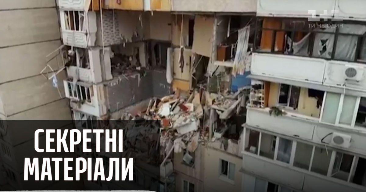 Что на самом деле могло стать причиной взрыва в многоквартирном доме столицы – Секретные материалы