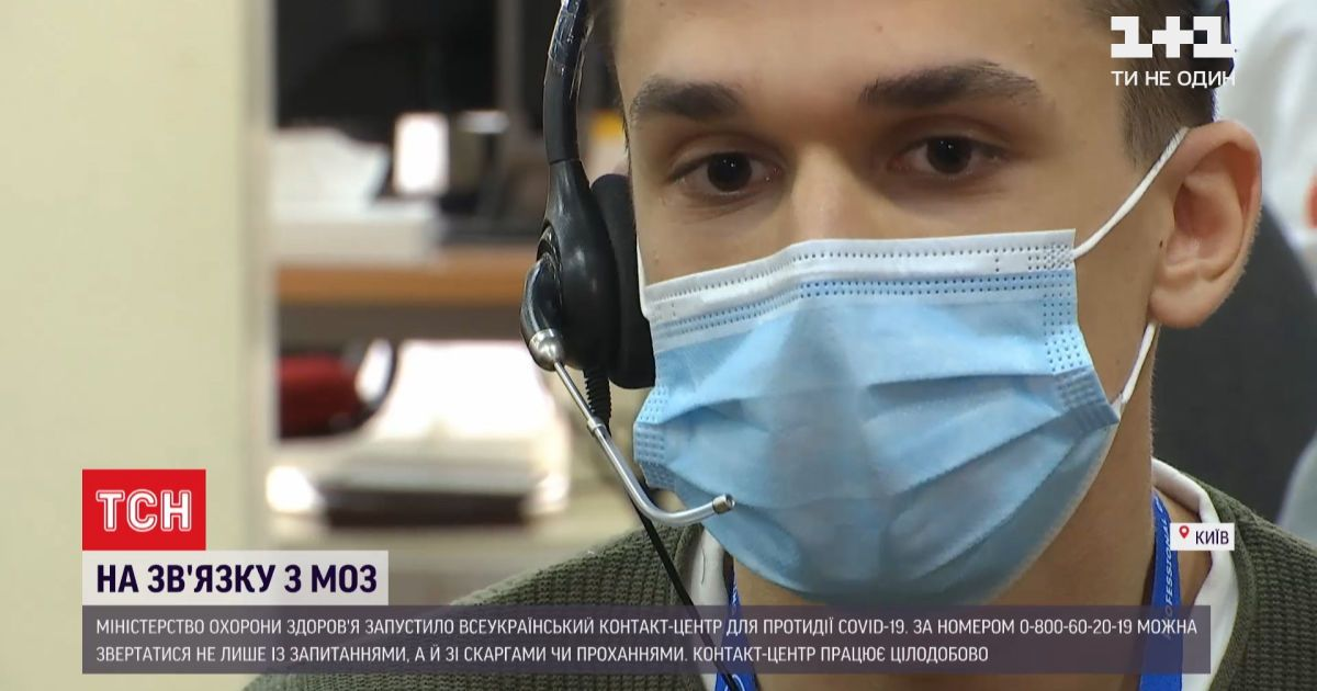 Контакт-центр от Минздрава: как он работает и на что жалуются украинцы