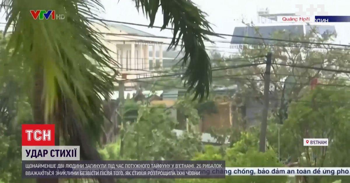У В'єтнамі найсильніший за 20 років шторм наробив лиха